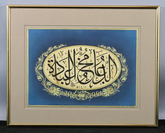 Original Authentic Master Mohamed Zakariya Aribic