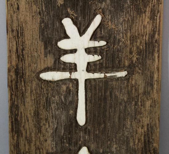 Antique early thc hand carved painted wood panel sign